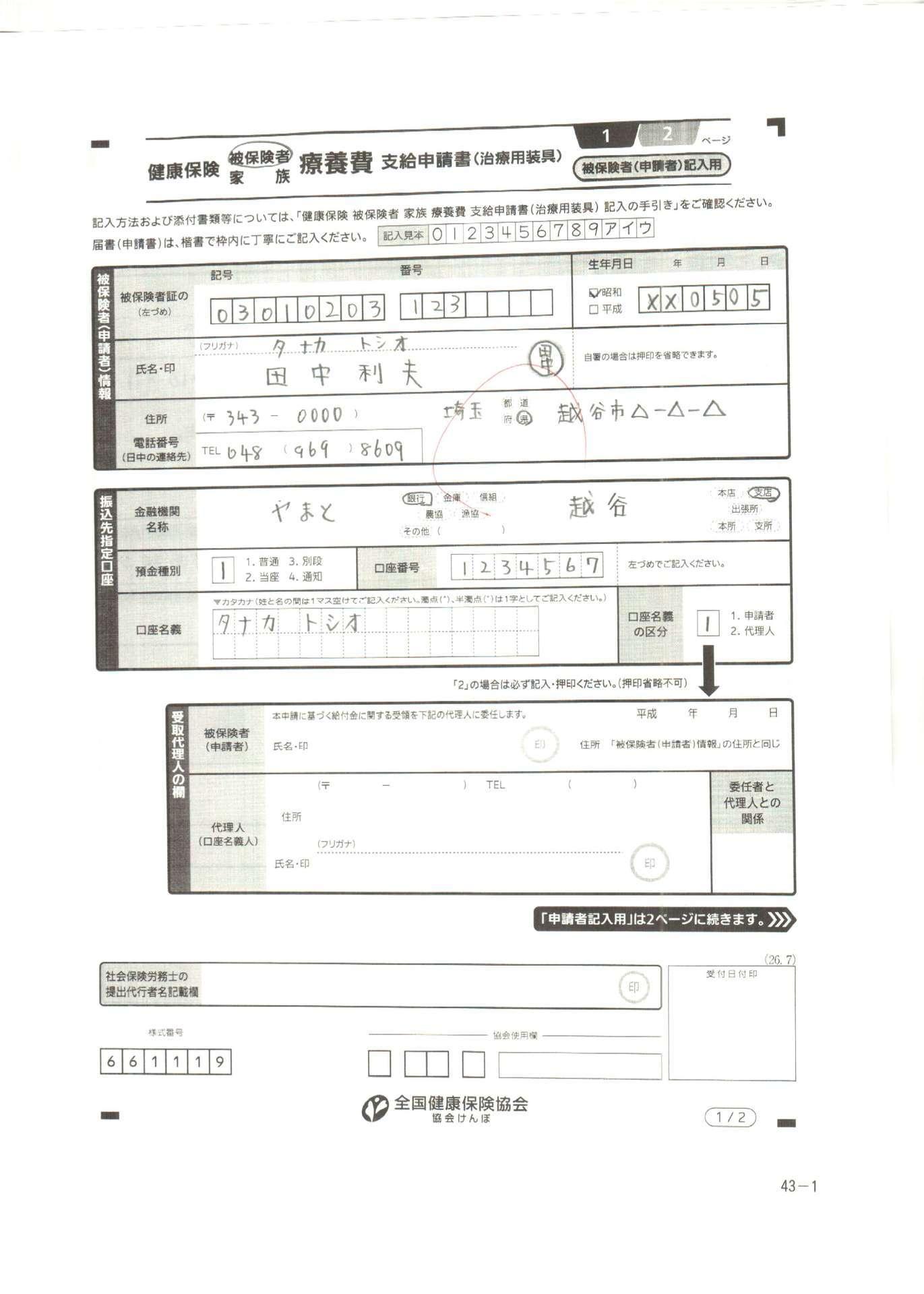 申請 協会 支給 療養 けんぽ 書 費